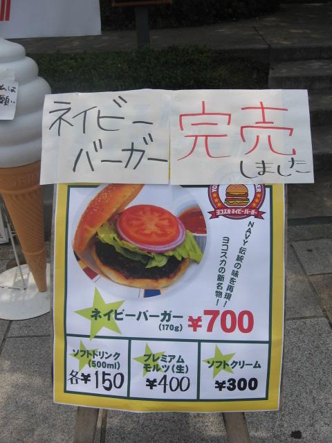 横須賀109.jpg