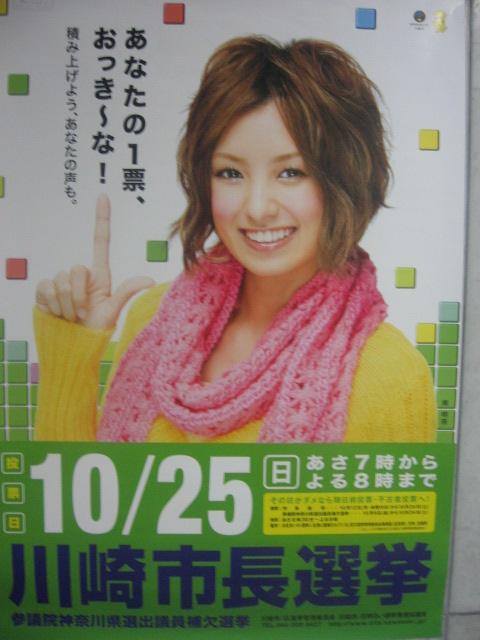 川崎市長選002.jpg