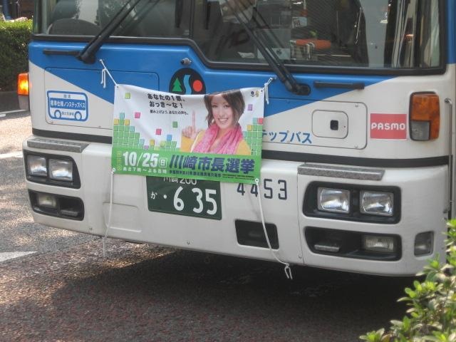 川崎市長選012.jpg