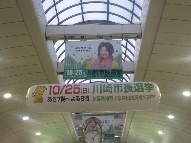 川崎市長選016.jpg
